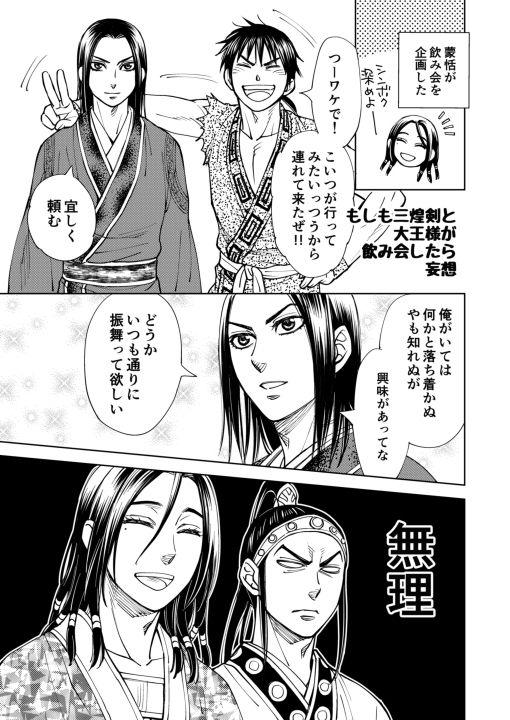8 15c88サンプル キングダム 漫画 キングダム アニメ 漫画 キングダム
