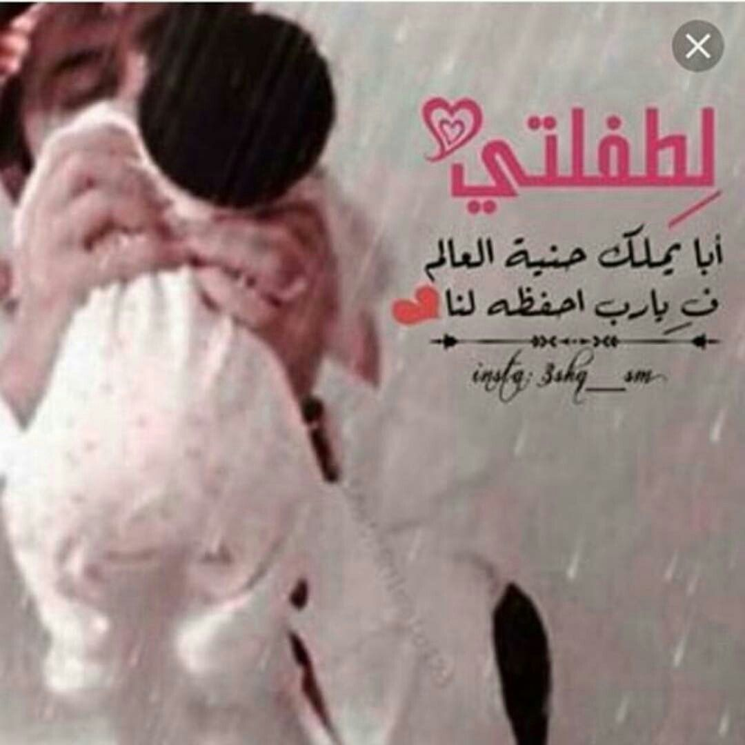 Pin By Asma5 On رمزيات مواليد Baby Quotes Baby Education Baby Themes