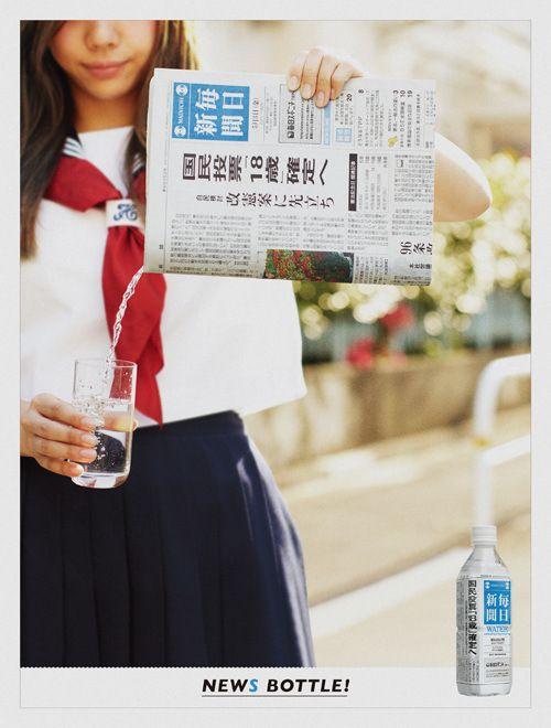 瓶裝水上的新聞,讓喝水也有話題可以聊 » ㄇㄞˋ點子靈感創意誌