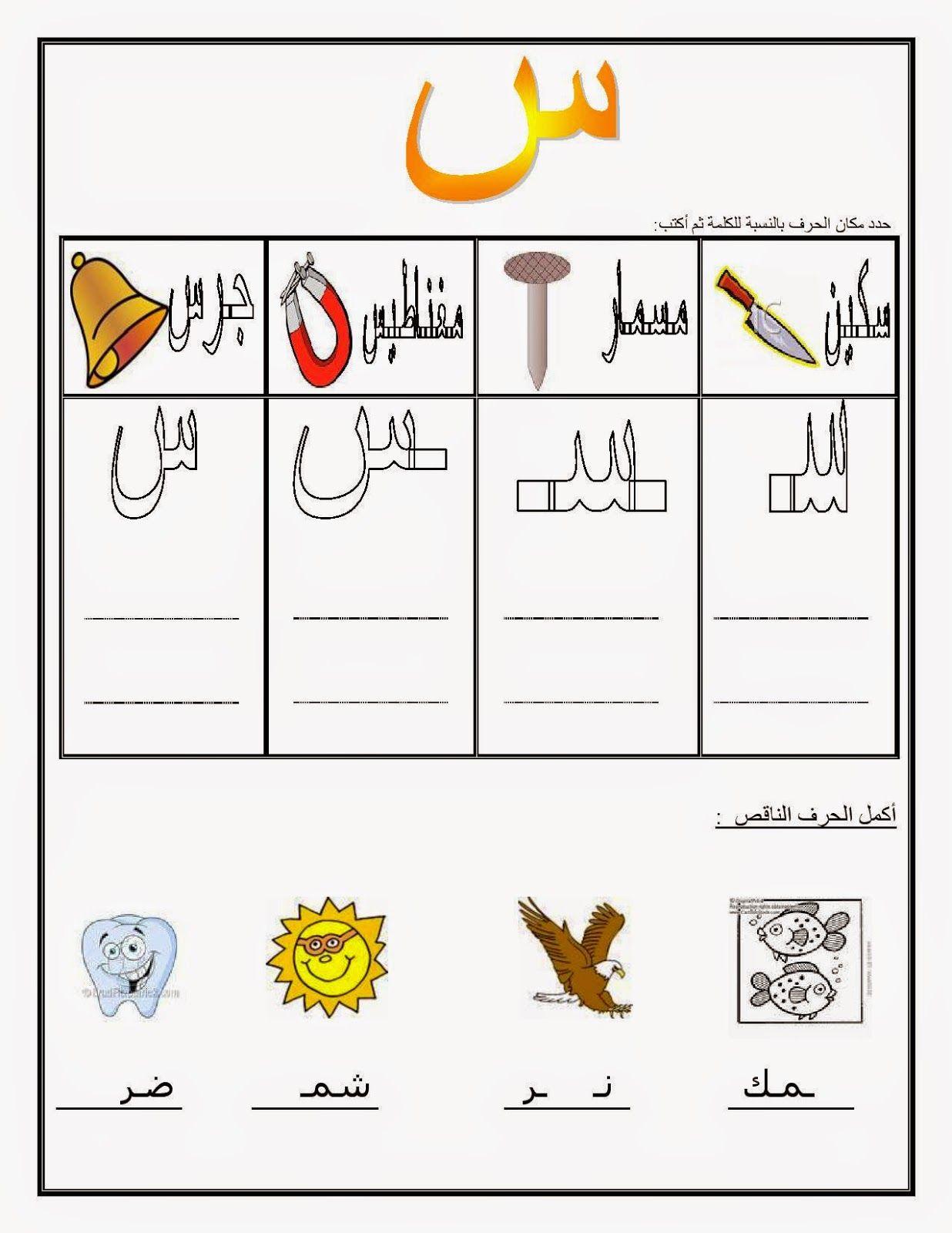 pin by fufa hussein on pic arabic verbs learning arabic arabic alphabet. Black Bedroom Furniture Sets. Home Design Ideas