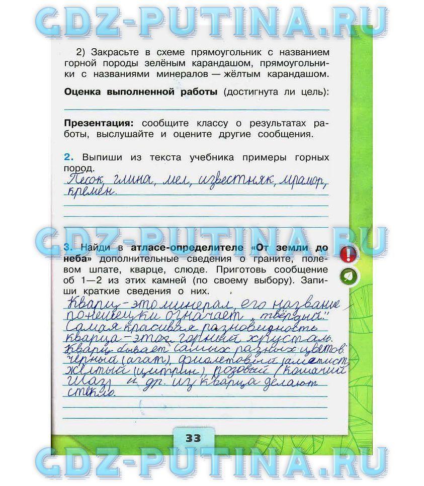 Г.д.з по истории 7 класс в печатной тетради а.а.данилов л.г.косулина списать