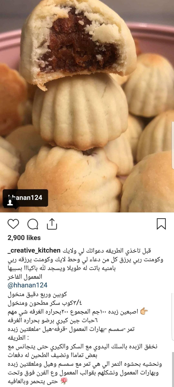 Pin By Warda Ha On طبـــــخات Arabic Food Cookout Food Arabic Sweets Recipes