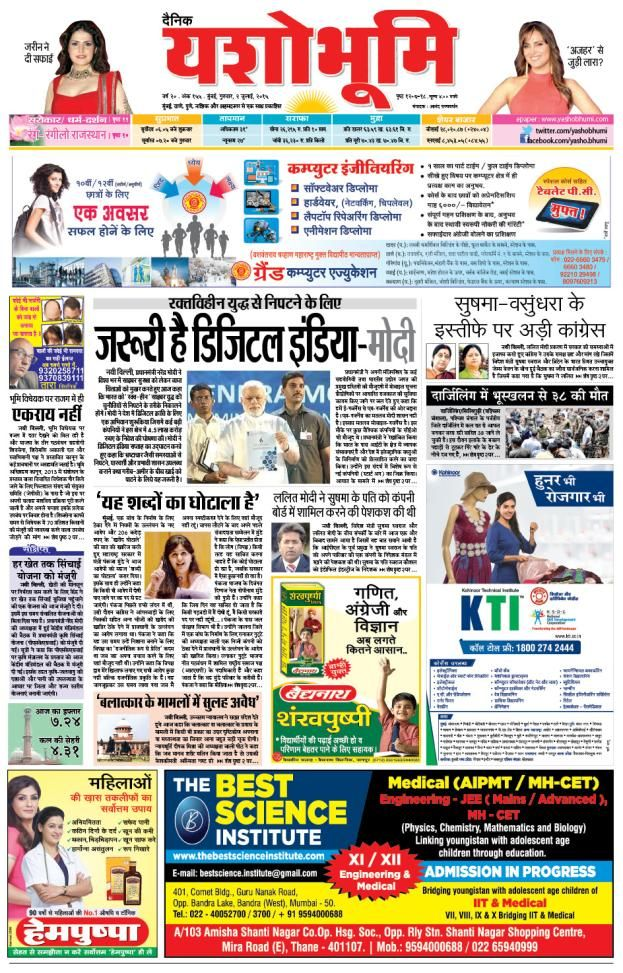 Yashobhumi is a hindi daily. Yashobhoomi newspaper is