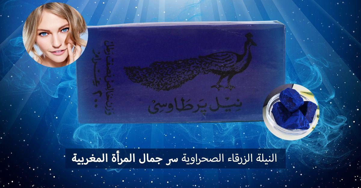 النيلة الزرقاء الصحراوية الأصلية المعروفة بتبييض الجسم Lightening Skin Blue