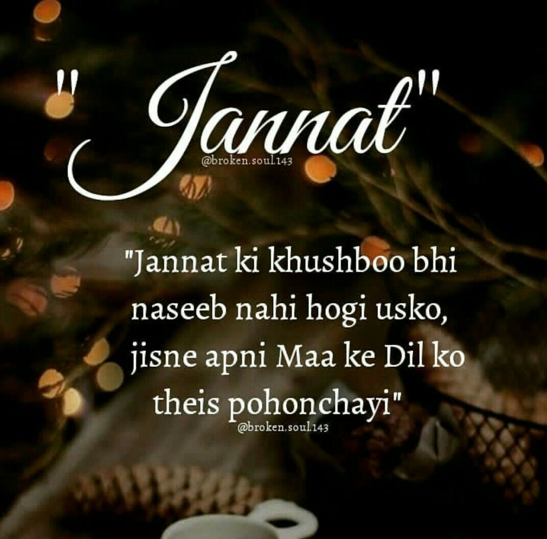 Follow Me Nimisha Neha My Mom Pinterest Islamic