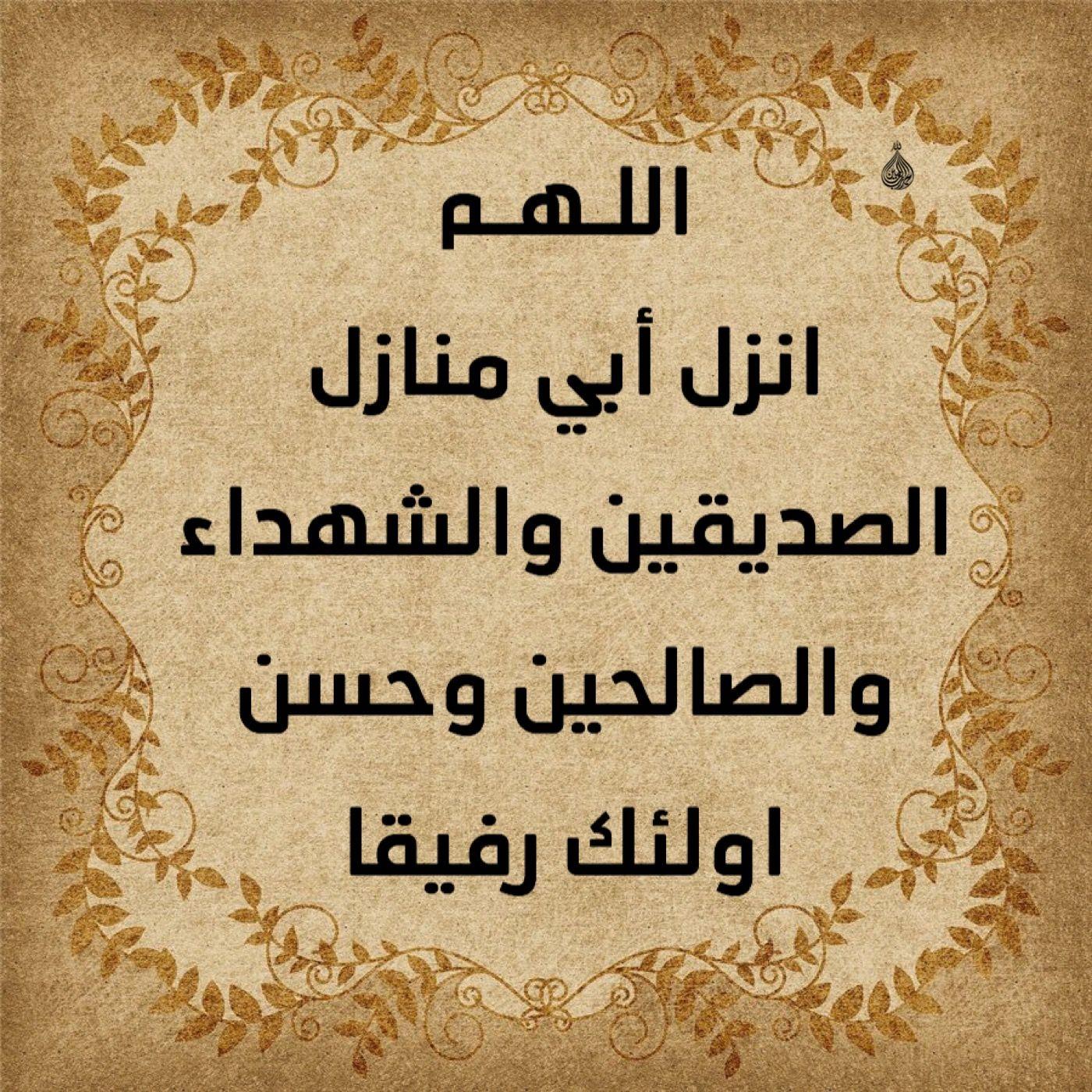 Pin By Zahrat Afaf On اللهم ارحم أبى