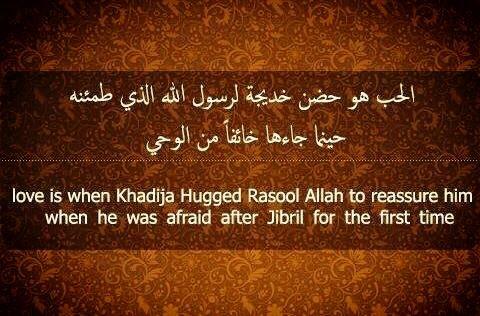الحب هو حضن خديجة لرسول الله الذى طمئنة حينما جاءها خائفآ من الوحى Love Is When Imam Hassan Allah