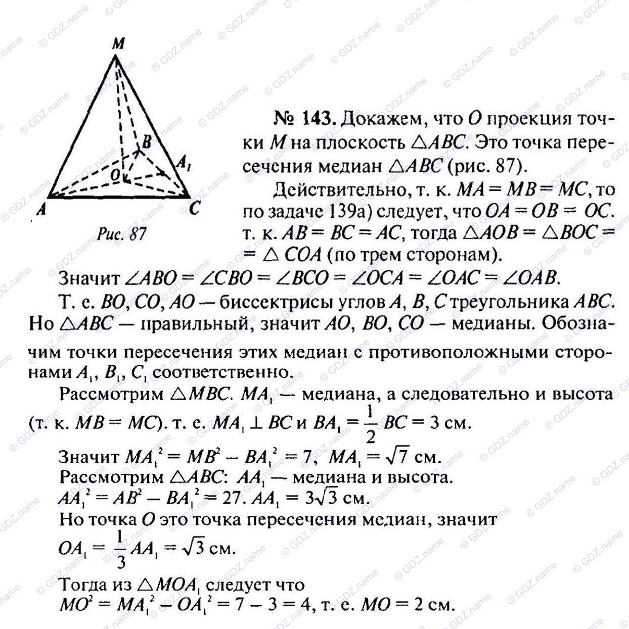 Гдз По Геометрии 10 Максаковский