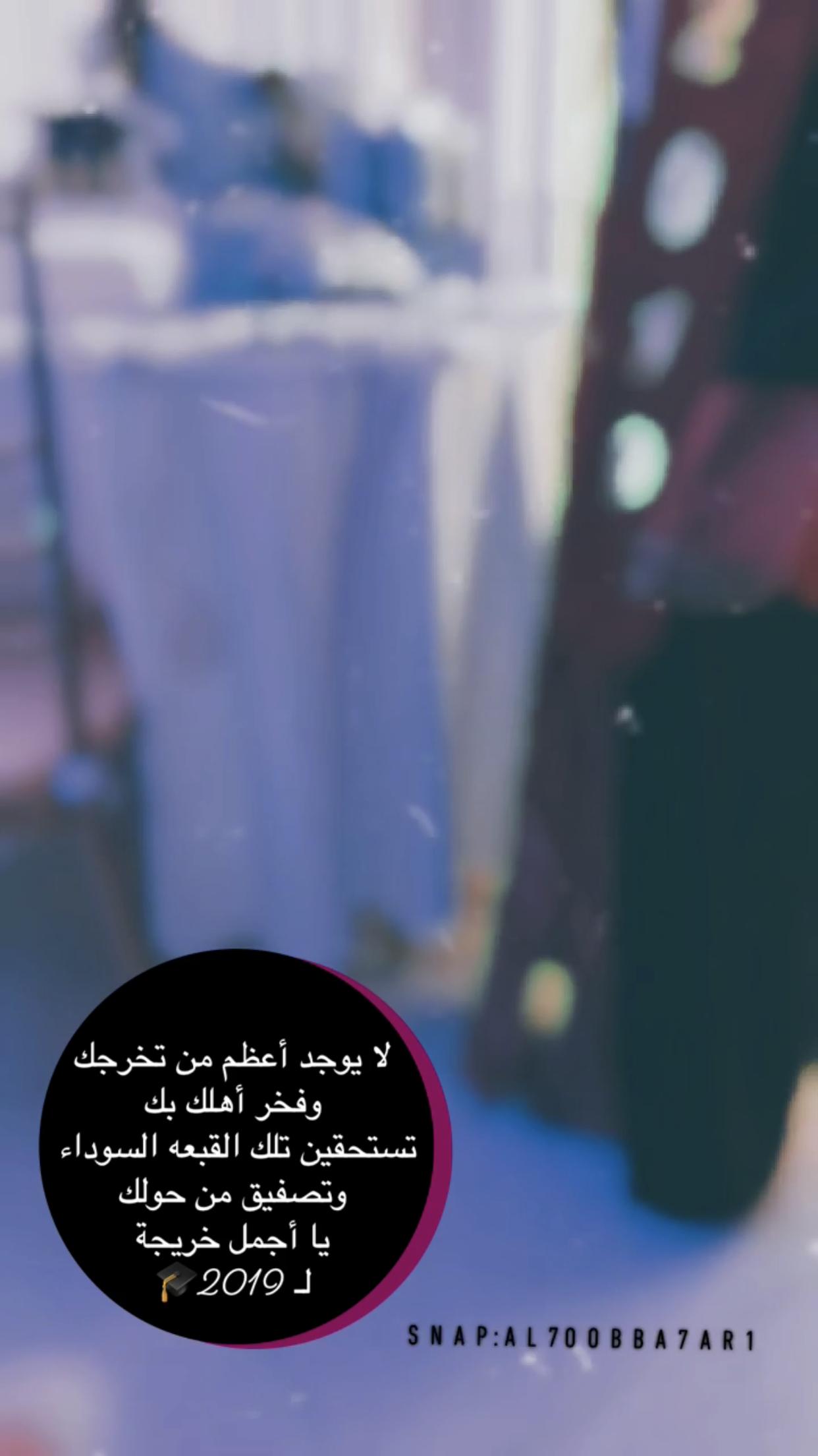 همسة لا يوجد أعظم من تخرجك و فخر أهلك بك تستحقين تلك القبعة السودا Graduation Invitations Template Quran Quotes Inspirational Long Wedding Table Decorations