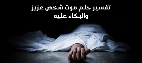 تفسير حلم موت شخص عزيز والبكاء عليه في المنام Lockscreen