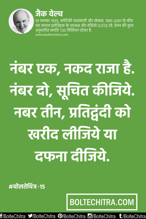 Jack Welch Quotes Jack Welch Quotes In Hindi With Images Part 15  Hindi Quotes .