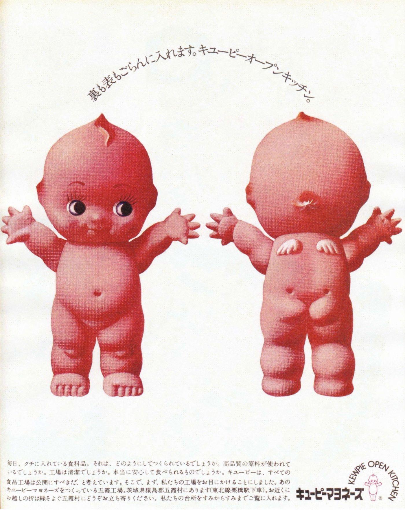 キユーピー キューピーマヨネーズ 広告 1973 キューピー 古い広告 レトロな広告