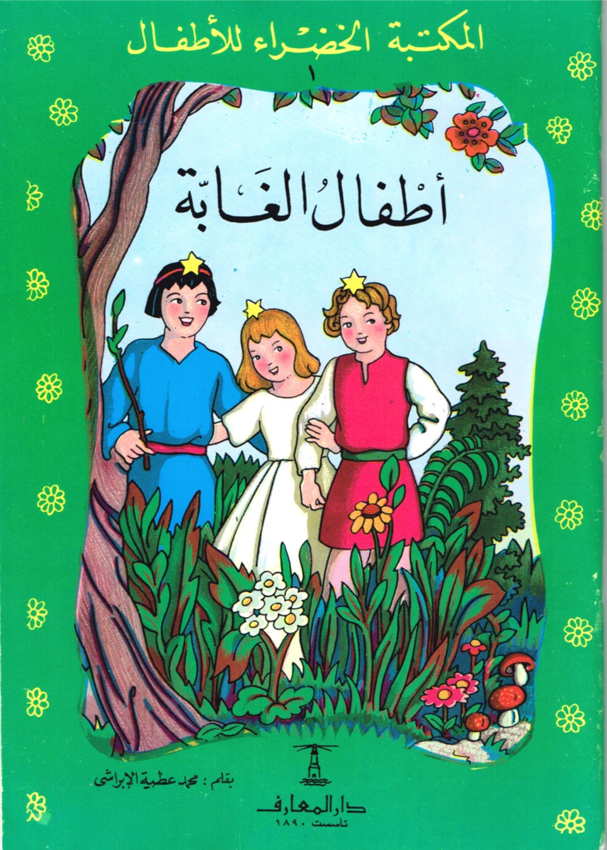 Arabic Children Book Al Maktaba Al Khadra Bilad Annahr The Etsy Childrens Stories Arabic Kids Stories For Kids