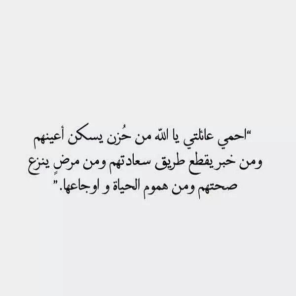 احمي عائلتي يا الله Quran Quotes Love Quran Quotes Holy Quotes