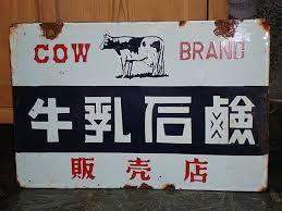「臺灣復古看板文字」的圖片搜尋結果 | Retro, Decor, Cow