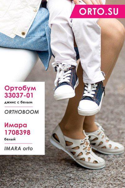 c4c5aee07c2f Давайте поговорим о том, какую обувь выбрать себе и ребёнку для долгих  совместных прогулок.