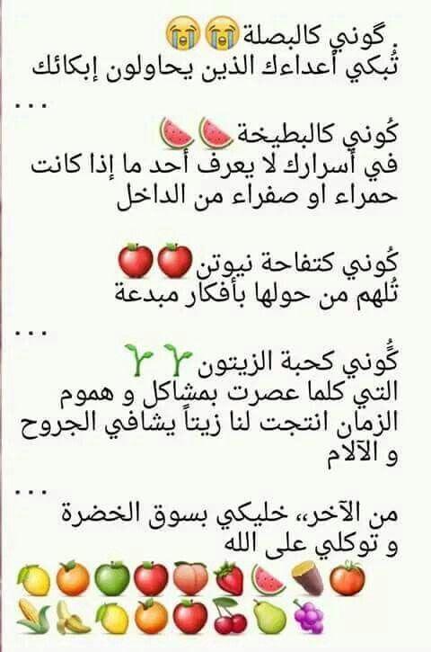 ههههه نسينا الرمان Desertrose Some Funny Jokes Funny Qoutes Arabic Funny