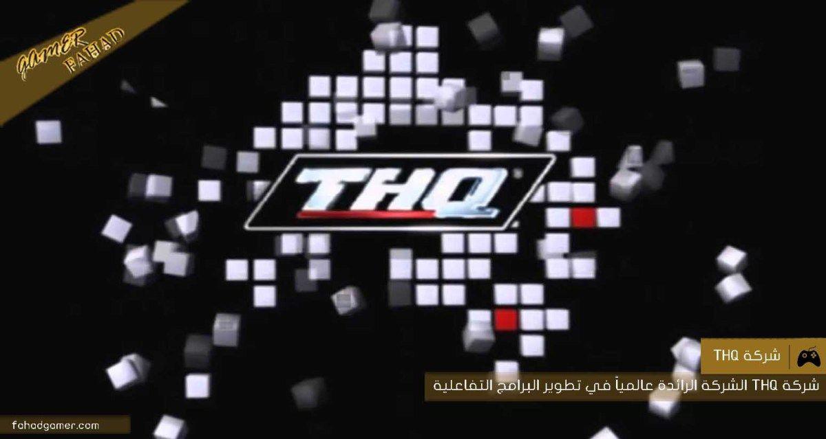 شركة Thq الشركة الرائدة عالميا في تطوير البرامج التفاعلية Games Asu Tetris