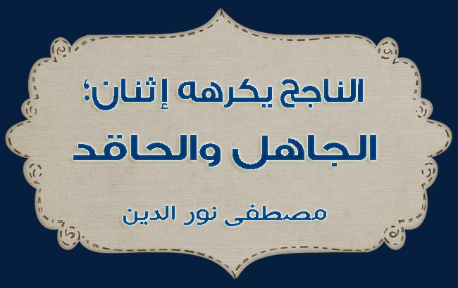 أقوال من ذهب الناجح يكرهه إثنان الجاهل والحاقد مصطفى نور الدين Arabic Words Words Quotes