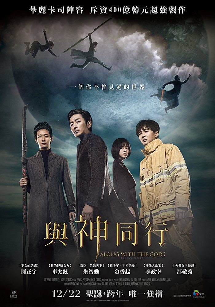 Along with the Gods The Two Worlds (2017) 720p BRRip 1