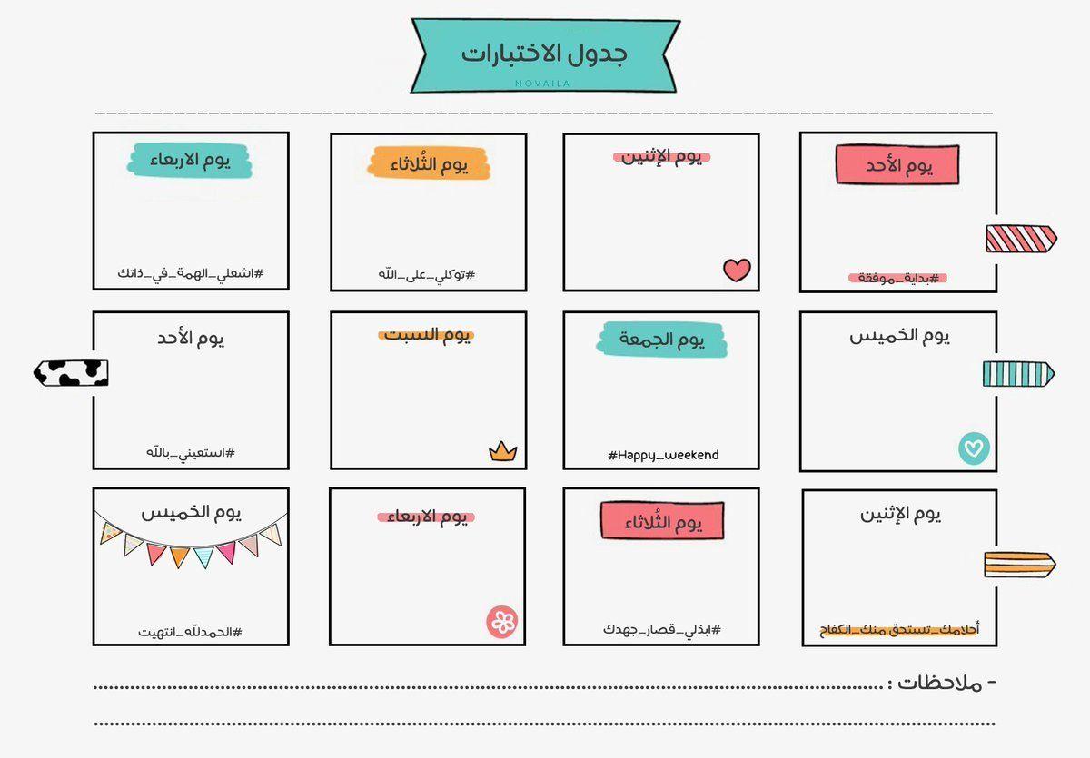 جدول للاختبارات يا رب ارزق ك ل م نا ح لمه لتحميل 1 2 School Stickers Study Planner Lip Wallpaper