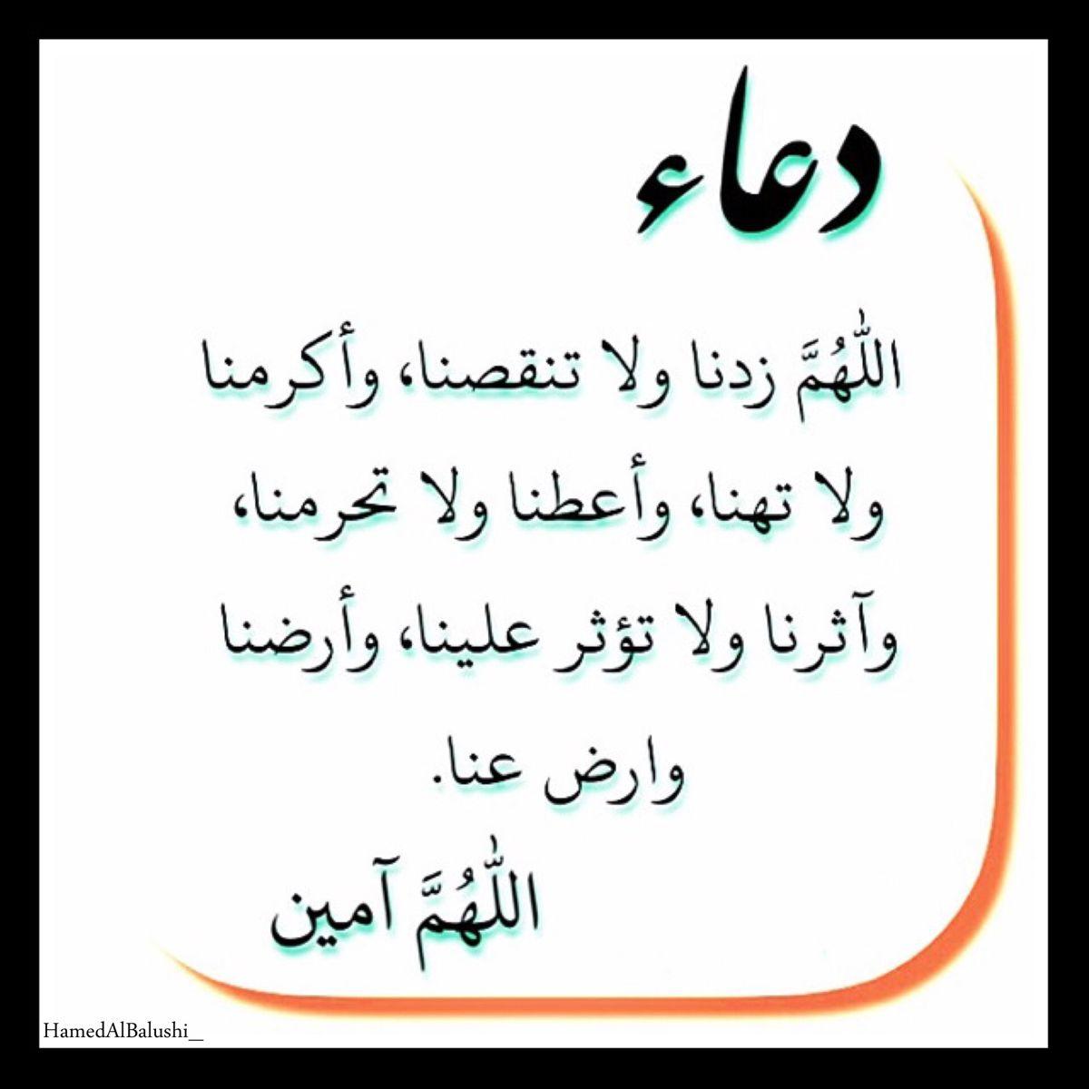 Pin By حمد البلوشي On دعاء Arabic Calligraphy Calligraphy Islam