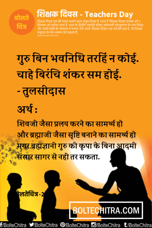 Teachers Day Quotes Greetings Whatsapp Sms In Hindi With Images Part 2 Thoughts For Teachers Day Teacher Quotes Inspirational Best Teacher Quotes