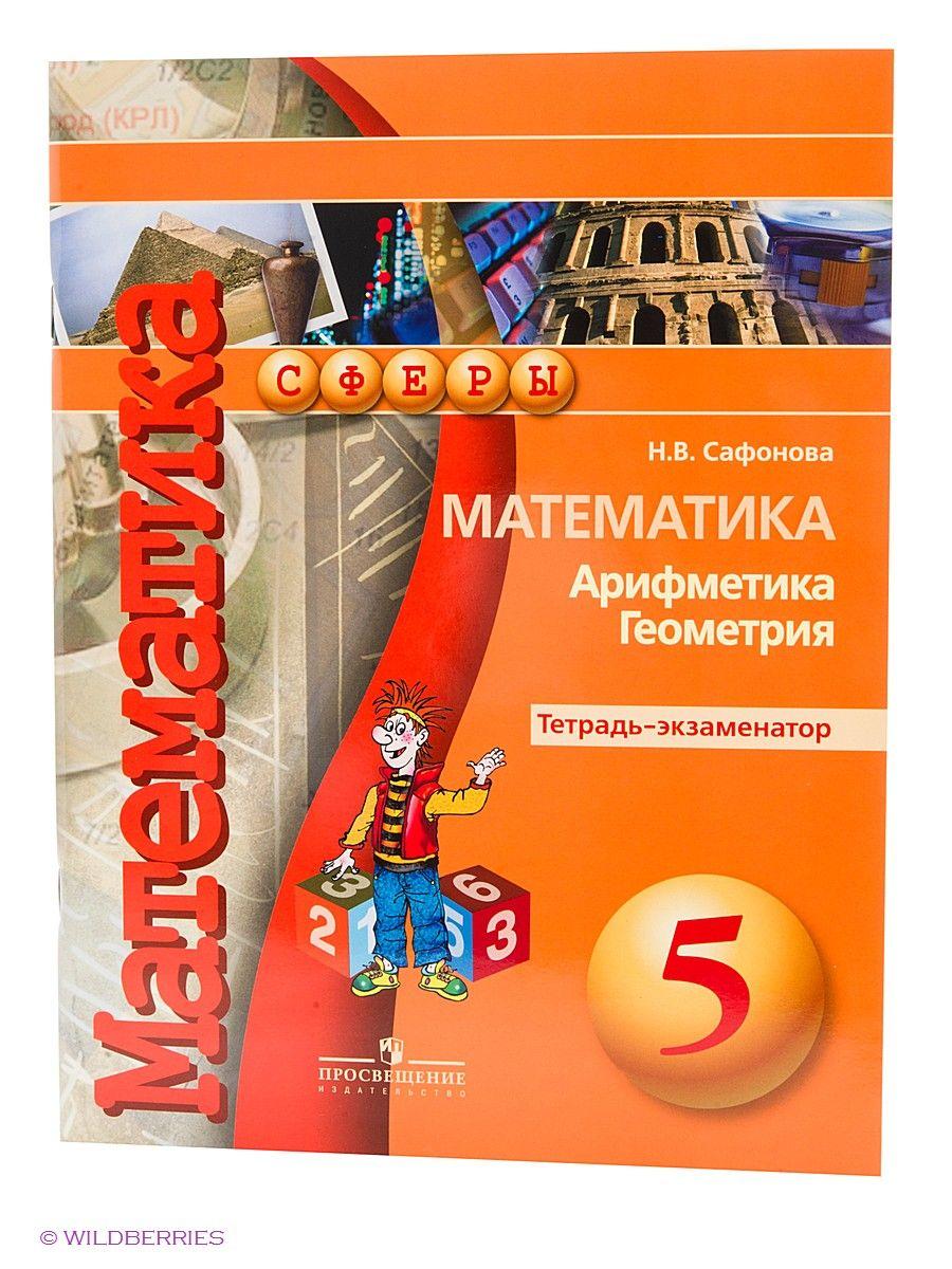 Математика 5 класс сферы решебник