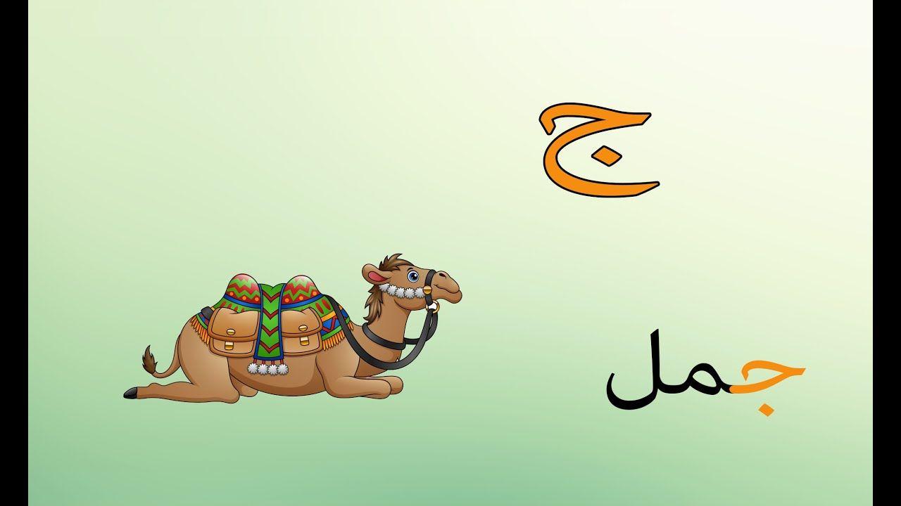 تأسيس الاطفال تعليم كتابة حرف الجيم للاطفال Arabic Alphabet For Chil Arabic Alphabet Alphabet Children