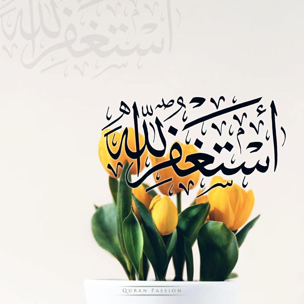 أ س ت غ ف ر الل ه و أ ت وب إ ل ي ه Astaghfirullaha Wa Atubu Ilayh I Seek The Forgiveness Of Allah And Repent To Him In 2021 Home Decor Decals Decor Home Decor