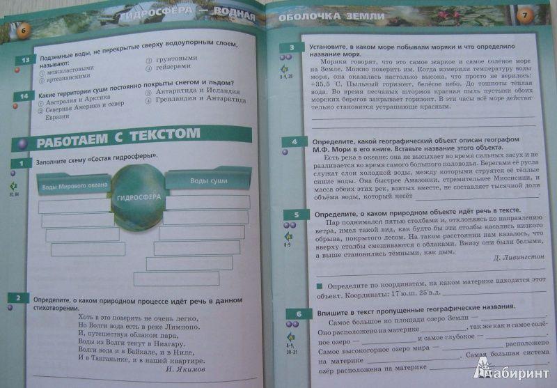 Гдз информатика 5 класс лобжанидзе тетрадь ответы