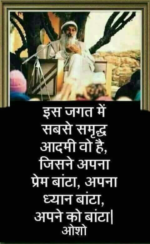 Pin By Vinod Kumar On Osho Pinterest Hindi Quotes Osho And Quotes