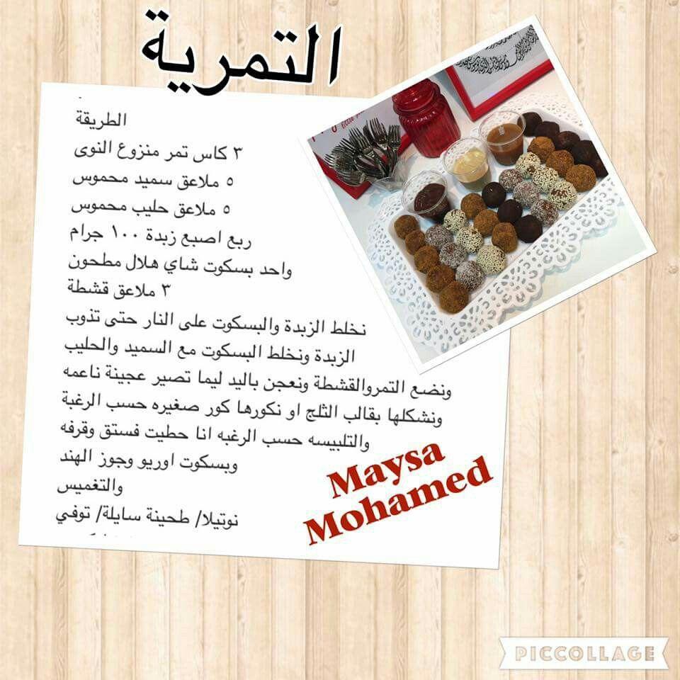Pin By Nisreen Massad On حلويات قطع صغير Sweets Recipes Food Food And Drink