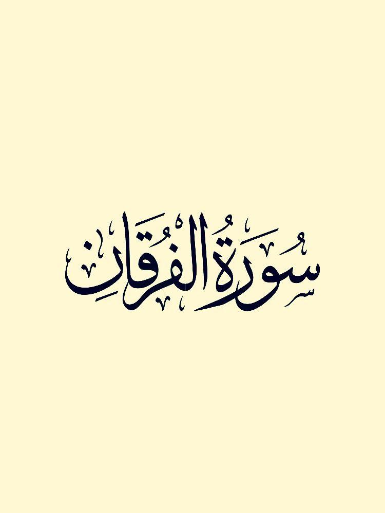 سورة الفرقان صوت ماهر المعيقلي Quran Arabic Calligraphy Youtube