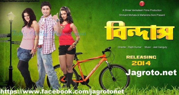 Chander Pahar Bengali Movie Mp3 Song Free Downloadinstmank