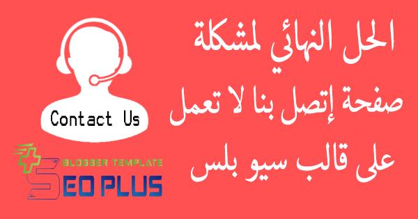 حل مشكلة صفحة إتصل بنا لا تعمل في قالب سيو بلس Seoplus Templates Calligraphy