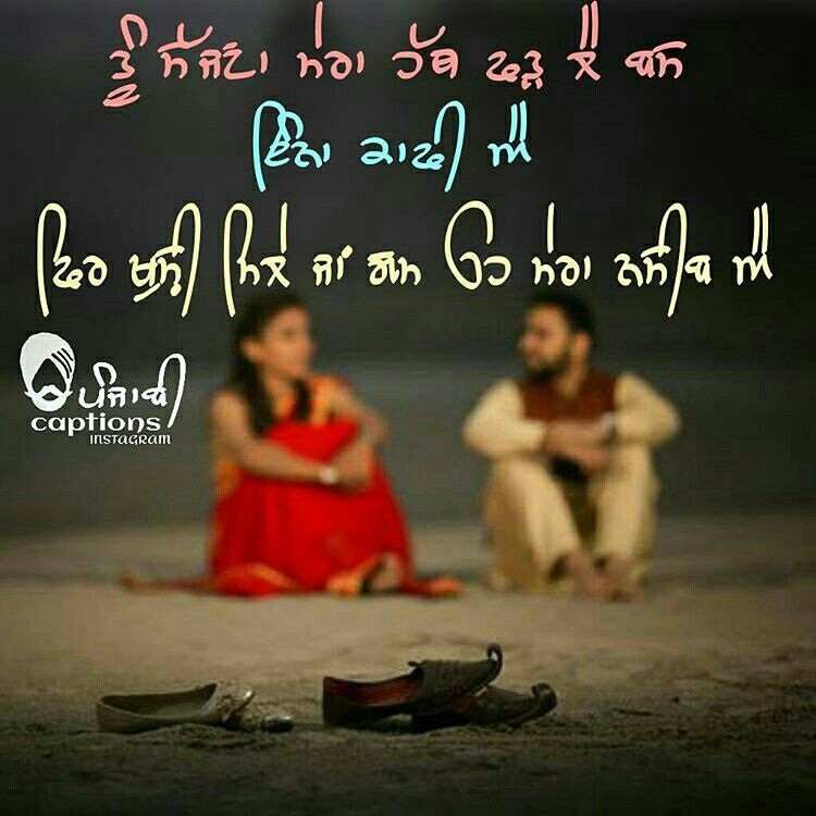 Sweet Love Shayari ❤ | Love quotes, Punjabi love quotes