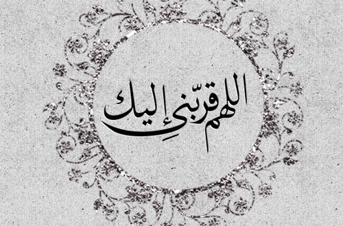 يعتبر الدعاء من أعظم العبادات التي تقوى الصلة بين العبد وربه فبالدعاء يشعر الانسان بالأمن والطمأنينة Islamic Calligraphy Allah Islamic Art