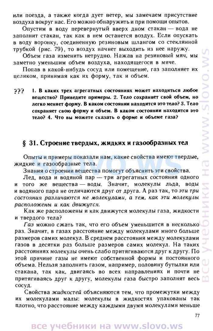 Татарскому Решебник хамидуллина класс максимов по языку 6