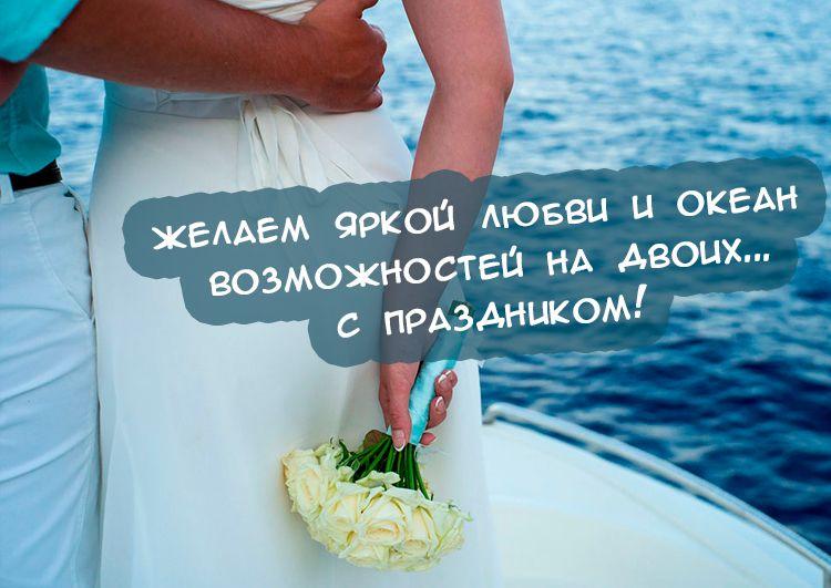 прикольные фото с поздравлениями со свадьбой желании