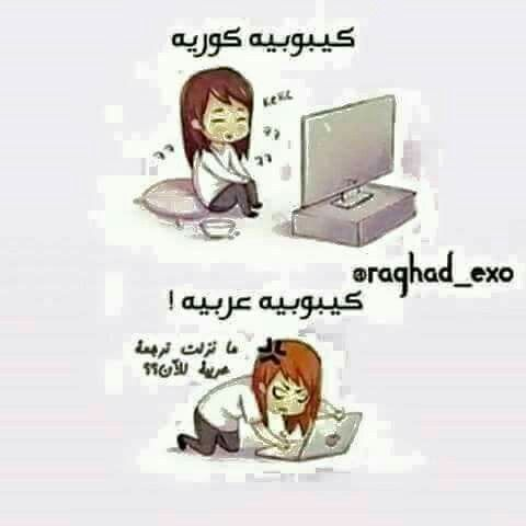 Pin By Teto𐤀 On ғᴜɴ Anime Funny Kpop Funny Exo Funny