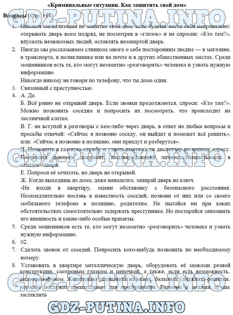 Спиши ru 6 класс история средних веков ведюшкин