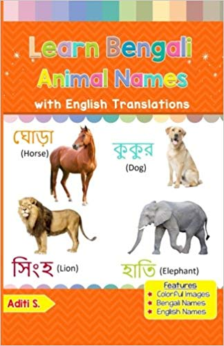 Learn Bengali Animal Names Colorful Pictures & English