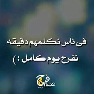 بوستات مكتوبة 2019 جاهزة للنسخ فرانكو وصور مكتوب عليها Emotional Photos Arabic Quotes Words