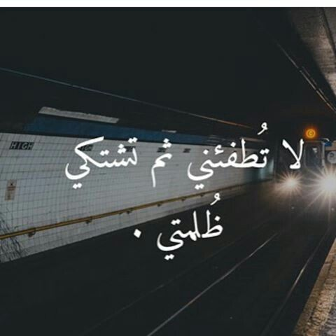 Desertrose لا تطفئني ثم تشتكي ظلمتي Words Quotes Talking Quotes Arabic Quotes