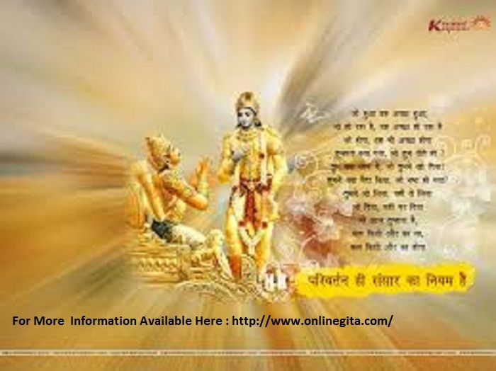 OnlineGita.com - Spiritual Literature Of India - bhagavad gita quotes, bhagavad gita pdf, bhagvad gita, geeta saar, bhagwat katha. For More Information Available Here : http://www.onlinegita.com/