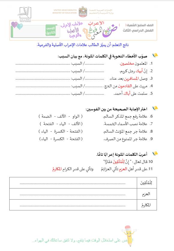 ورقة عمل علامات اعراب الاسم الاصلية والفرعية الصف السابع مادة اللغة العربية Bullet Journal Journal