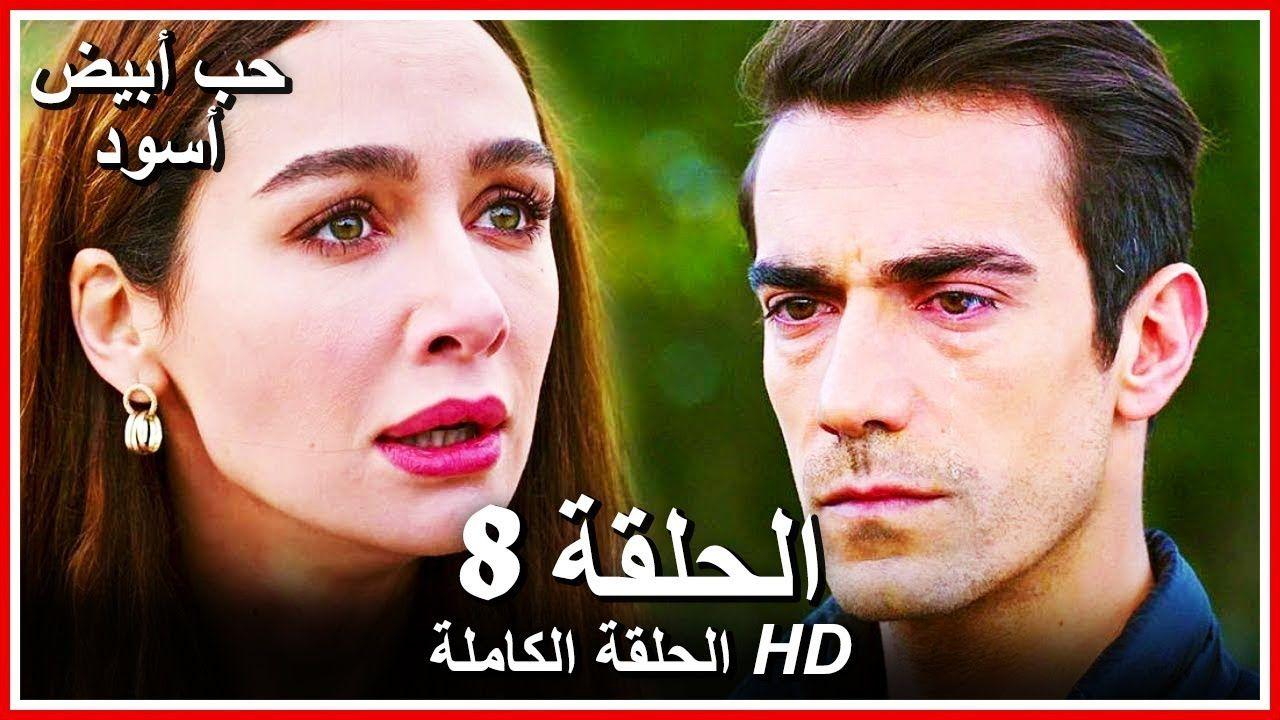 حب ابيض واسود الحلقة 13