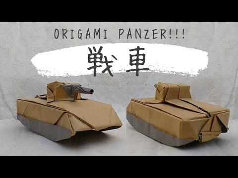 Origami Panzer