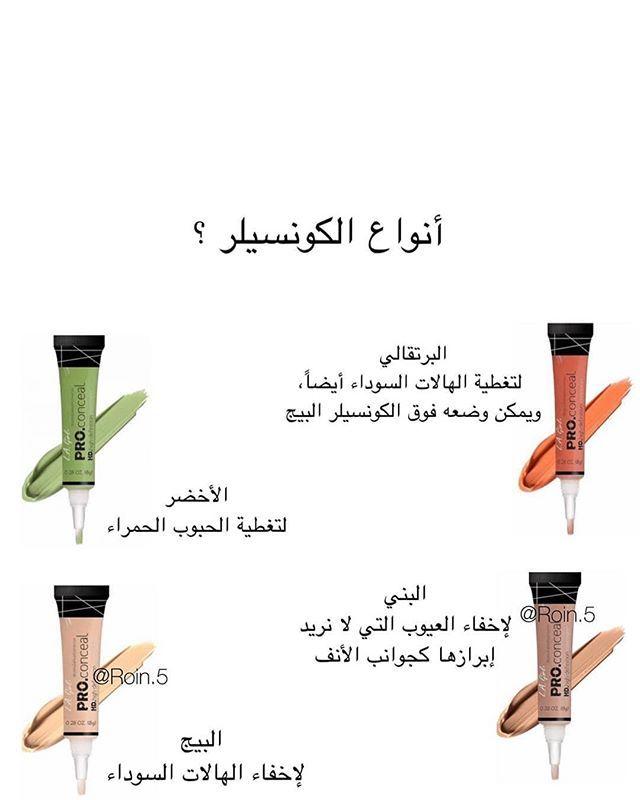 Pin By Mai Hassaan On Makeup Dry Skin Makeup Makeup Skin Care Makeup Spray